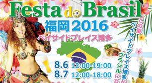 Festa do Brasil 福岡2016