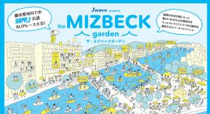 リバーサイドイベント『the MIZBECK garden』開催!