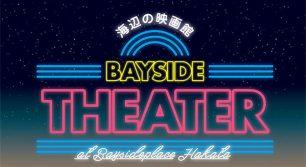 海辺の映画館『BAYSIDETHEATER』
