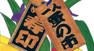 郷土玩具セレクターToshihisa氏によるコレクション展「第6回 一人蚤の市」開催!