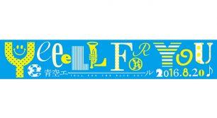 映画『青空エール』のオリジナルエールタオルを抽選で3名様にプレゼント!