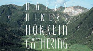 ハイカーのためのイベントが九州で始動!『HAPPY HIKERS HOKKEIN GATHERING』が開催決定♪