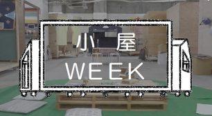 福岡初!小屋がテーマのイベント『小屋WEEK』がいよいよスタート!