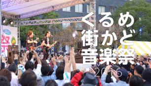 久留米の街全体が音楽で溢れる「くるめ街かど音楽祭2016」開催決定!