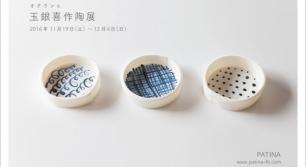 玉銀喜作陶展 at PATINA
