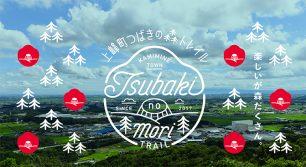 上峰町つばきの森トレイル開催!春の山を軽やかに走ろう♪