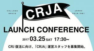 ラジオ番組「カレッジ・レディオ」復活に向け「CRJA」学生運営スタッフを募集!