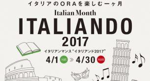 """ようこそ""""イタリア""""へ!イタリアンマンス『イタリアンド2017』"""