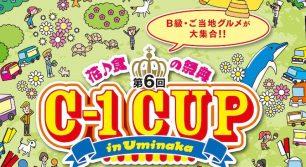 九州最大級のFOODイベント『C-1CUP in Uminaka』