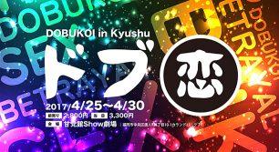 東京で話題沸騰中の「ドブ恋」が、ついに福岡初上陸!