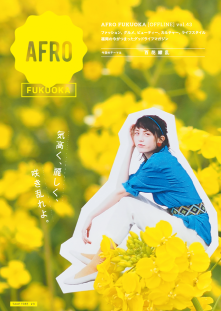 AFRO FUKUOKA [OFFLINE] vol.43