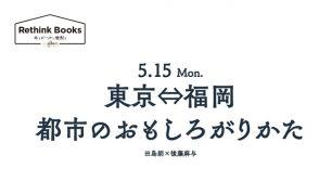 5/15[月]トークイベント@福岡Rethink Book