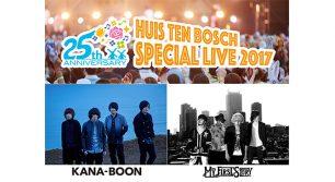 KANA-BOON&MY FIRST STORYの熱いライブ!ハウステンボス スペシャルライブ2017