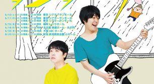 福岡公演決定!うしろシティ第8回単独ライブ「とはいえ外はサンダー」
