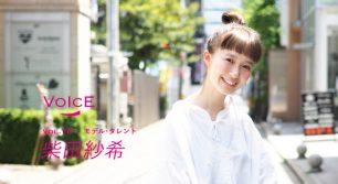 vol.78 柴田紗希