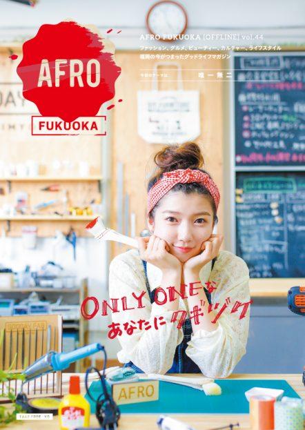 AFRO FUKUOKA [OFFLINE] vol.44