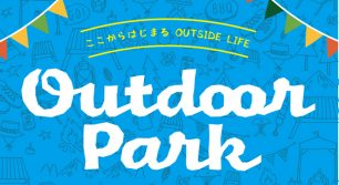 アウトドアイベント「Outdoor Park in UMINAKA 2017」