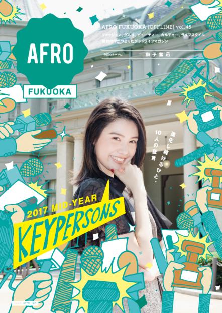 AFRO FUKUOKA [OFFLINE] vol.45