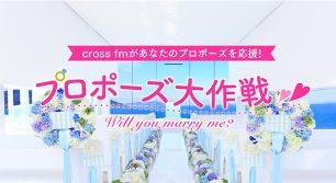 cross fmがあなたのプロポーズを応援!「プロポーズ大作戦」