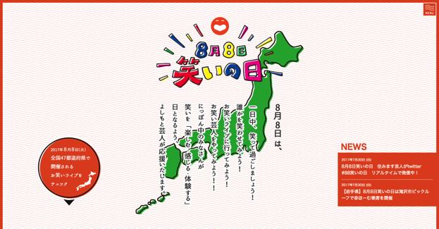 8月8日は笑いの日!ということで福岡よしもと芸人のお笑い船上ライブが ...