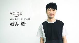 vol.81 藤井隆