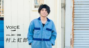vol.80 村上虹郎