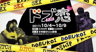 東京で話題の舞台「ドブ恋」第二弾の公演が決定!