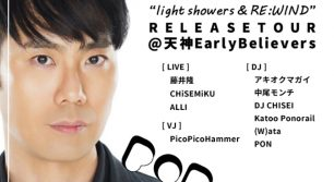 """ストリーミングガール featuring 藤井隆 """"light showers & RE:WIND"""" Release Tour"""