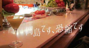 岡島です、恐縮です #01 「ロマンティック・フルーツ」