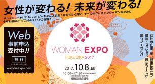 輝くすべてのワーキングウーマンのために「WOMAN EXPO FUKUOKA 2017」
