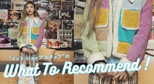 """what to recommend vol.3 〜""""イット ショップスタッフ""""のお洒落のひみつ〜"""