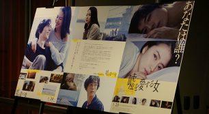 映画『嘘を愛する女』舞台挨拶レポート!