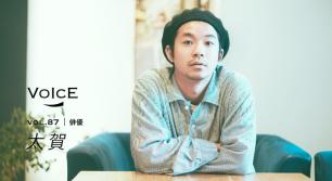 Vol.87 太賀