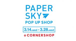 3/14[水]〜28[水]PAPERSKY STORE@CORNERSHOP