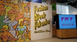 ファッションウィーク福岡2018 明日から開催!