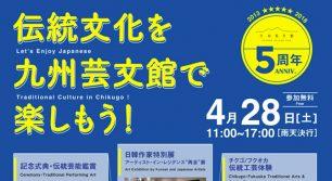伝統文化を九州芸文館で楽しもう!