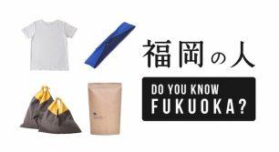 プロダクトに感じる「福岡ローカル」力。 限定ショップ「福岡の人 」今年も開催!