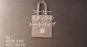 コーヒースタンドのトートバッグ展 by BOOK AND BED TOKYO