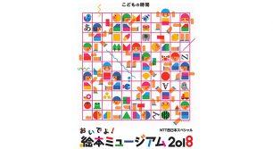 NTT西日本スペシャル おいでよ!絵本ミュージアム2018