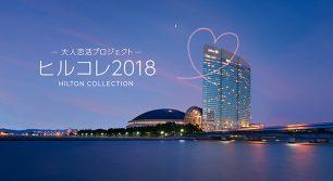 大人の恋トレプロジェクト プレヒルコレ2018「恋愛座談会希望者募集!」