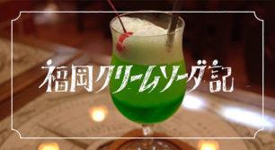 福岡クリームソーダ記