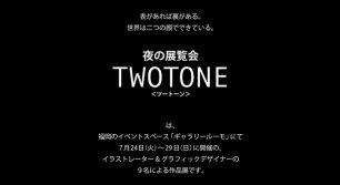 夜の展覧会 TWOTONE<ツートーン>