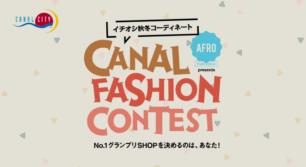 《1700超いいね!?》キャナルファッションコンテスト2018 結果発表
