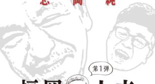 福岡人志、松本×黒瀬 アドリブドライブ