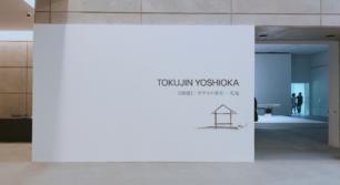 九州初の特別企画展「吉岡徳仁《ガラスの茶室 – 光庵》」に行ってきました!