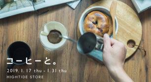 美味しく豊かなコーヒータイムのためのイベント「コーヒーと。」開催