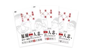 DVD「福岡人志、松本×黒瀬 アドリブドライブ」 全3巻を1名様にプレゼント!