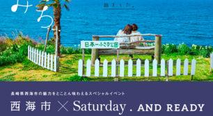 長崎県西海市×Saturday イベント開催!