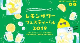 レモンサワーフェスティバル2019 IN 福岡
