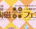 全国陶磁器フェアin福岡2019